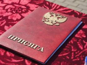 Лица, приобретающие гражданство Российской Федерации, будут обязаны принести присягу