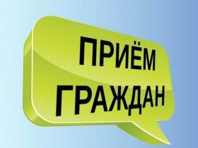 График приема граждан депутатами