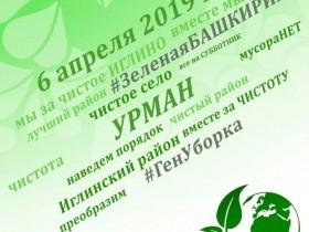 ВНИМАНИЕ ЖИТЕЛЕЙ!!!!    С 06 апреля 2019г по 11 мая 2019 г. пройдет экологический месячник по очистке,  благоустройству и озеленению территорий. ПРОСИМ ВСЕХ ПРИНЯТЬ АКТИВНОЕ УЧАСТИЕ В ПРОВЕДЕНИИ ЭКОЛОГИЧЕСКИХ СУББОТНИКОВ!