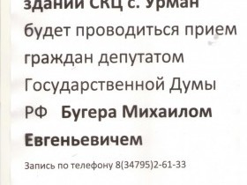 Прием граждан 30.08.2019 г.
