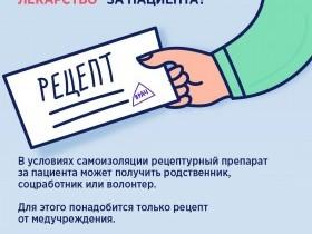В условиях пандемии коронавируса люди, которым необходим регулярный прием медикаментов, вынужденно оказались в сложной ситуации