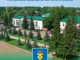 Выборы депутатов совета муниципального района Иглинский район  Республики Башкортостан пятого созыва